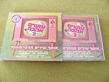 Originals Commercial Love Songs 2 RARE Israel Only Israeli CD / Pet Shop Boys