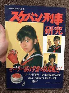 JAPANESE TV MOVIE Sukeban Deka  BOOK  BANDAI JAPAN