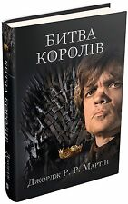 In Ukrainian book A Song of Ice and Fire. Book 2. A Clash of Kings George Martin