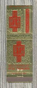 Matchbook Cover-Lani Louies Chinese American Food Portland Oregon-1341