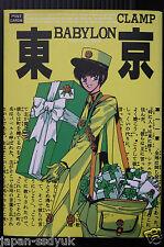 CLAMP Tokyo Babylon Postcard Book official artbook OOP
