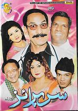 SURPRISE - NEW PAKISTANI COMEDY STAGE DRAMA DVD