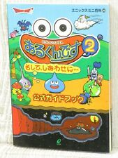 DRAGON QUEST ARUKUNDESU 2 Official Guide Portable Game Book EX09*