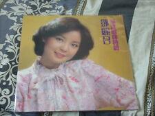 a941981 Teresa Teng 12-inch Vinyl Lp 鄧麗君 福建歌曲特輯 Sung in Taiwanese / Fujianese 44