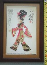 Chinese Shadow Play Wall Hanging Frame with Box #3