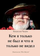 Kem Ya Tolko Ne Byl I Chto Ja Tolko Ne Widel by Vladislav Chashchin (2013,...