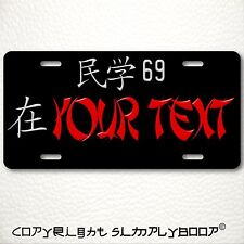 Japan Japanese JDM Racing Customized ANY TEXT Kanji Auto License Plate Tag New 2