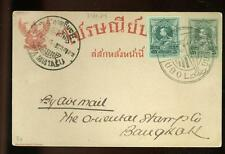 Thailand:  Early airmail Ubol - Bangkok - first flight?