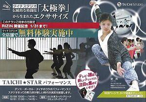 Rizin FF 1 2 12/29 12/31 2015 8.5x11 Tai Chi Poster MMA Sponsor Flier Ad Photo