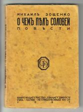 1927 RUSSIAN EMIGRE Михаил Зощенко О ЧЁМ ПЕЛ СОЛОВЕЙ M. Zoshchenko Stories, RIGA