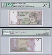 Oman 1/2 - Half Rial, 1995 - 1416, P-33, Sultan Q. bin Sa'id, PMG 67