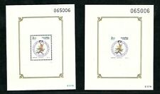 Thailand 1992 MNH  2 SS Perf and Imp. Songkran Day (Monkey)