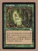 MTG - Liege of the Hollows (Foreign) - Weatherlight - Rare EX/NM - Single Card