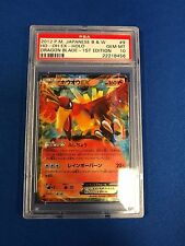 Pokemon Psa 10 Gem Mint Japanese BW Dragon Blade Ho-oh EX 009/050 BW51st Edition