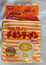 Nissin Noodle Chicken ramen mini 20g x3 Instant for Mug Cup from Japan F/S