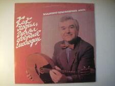 Vladimir Krasnoyartsev - domra, Romances and Russian Folk Songs LP