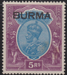 Burma 1937 MNH 5r Ultramarine & Purple SG15 Cat £70 SUPERB CENTRE