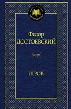 "Ф. Достоевский "" Игрок "" Dostoyevsky The Gambler Russische Bücher auf Russisch"