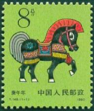 CHINA 1990 T146 Lunar New Year of Horse stamps