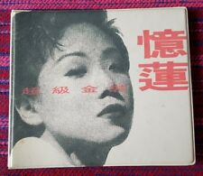 Sandy Lam ( 林憶蓮 ) ~ 超級金裝憶蓮 ( Hong Kong Press ) Cd