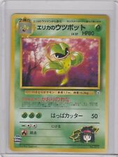 1999 Pokemon Gym Leaders Japanese #071 Erika's Victreebel