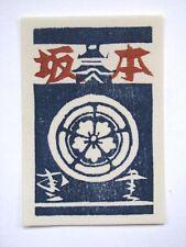 Okiie Hashimoto - 1968 Calendar -  Ex Libris / Bookplate