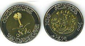 SAUDI ARABIA: 5 PIECE UNCIRCULATED COIN SET, 5 TO 100 HALALA