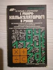 micro calculator manual guide. Soviet Russian book count automatically numbers