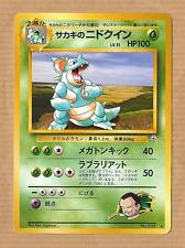 Japanese GYM 2 (Challenge) Giovanni's Nidoqueen RARE Card No.031 (4b)