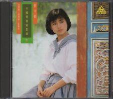Delphine Cai Xing Juan / 蔡幸娟 - 中國娃娃回想曲1 (Out Of Print) (Graded:EX/EX) POCD1165