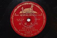 78rpm Chinese Old Songs CHINA RECORD CORPORATION VERY RARE