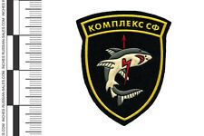 RUSSIAN MILITARY PATCH ANTI-SUBMARINE COMPLEX GROUP NORTH FLEET INSIGNIA SHARK
