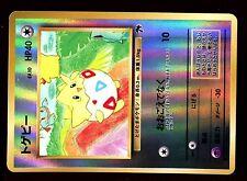PROMO POKEMON JAPANESE SOUTHERN ISLAND JAPONAISE N° TOGEPI HOLO