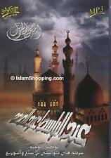 Complete MP3 Quran 1 CD Sheikh Abdul Basit Abdul Samad  عبد الباسط عبد الصمد