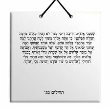Hebrew Book of Psalms Ceramic TILE holy bible Tehillim Chapter 43 תהילים עברית