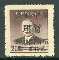 Central China 1949 Liberated Thick Line $50/$20 Scott 6L12 Mint W634