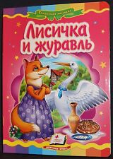 In Russian kids book - The fox and the crane tale / Сказка - Лисичка и журавль