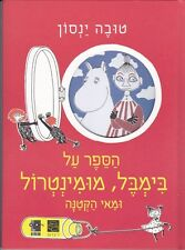 MOOMINS Tove Jansson The Book about Moomin, Mymble and Little My Hebrew 2015 NEW