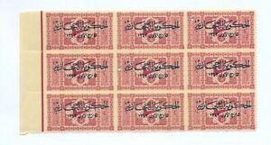 SAUDI ARABIA  , HEJAZ , BLOCK OF 12  ( 1925   2 pia  ) , MNH 1343 AH