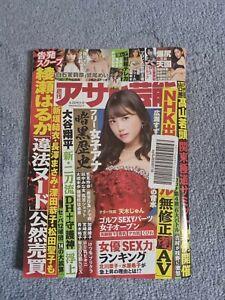 Weekly Asahi Magazine Featuring Yuki Kamifuku Joshi TJPW
