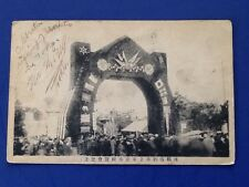 Vintage Japanese Real Picture Postcard Celebrating WW1 Armistice