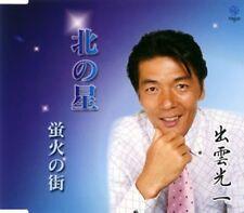 Koichi Izumo - Kita No Hoshi [New CD] Japan - Import