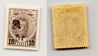 Armenia 🇦🇲 1920 SC 196 mint handstamped type F or G black. rtb4759