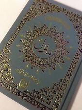 HARDBACK MANZIL BOOK, ARABIC  WITH URDU TRANSLATION, QURAN, DUAS, ISLAMIC BOOK