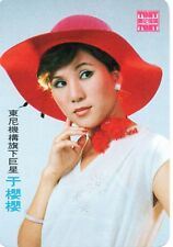 upp34 Taiwanese Singer Yu Ying-Ying于樱樱 Colored Picture