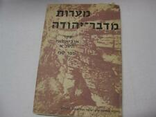 Hebrew THE JUDEAN DESERT CAVES ARCHAEOLOGICAL SURVEY 1961 Mearot Midbar Yehuda