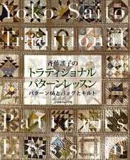 Yoko Saito Traditional Patterns Lesson - Japanese Craft Book