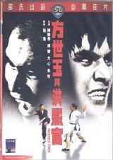 Heroes Two DVD Chen Kuan Tai Alexander Fu Chang Cheh NEW R3 Eng Sub Shaw