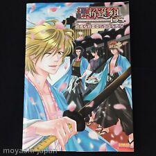 Bakumatsu Renka Shinsengumi DS Complete Guide Book / Japan Otome Game