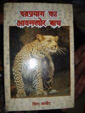 INDIA - RUDRAPRAYAG KA AADAMKHOR BAAGH [ MAN EATER ]  JIM CORBETT IN HINDI P.179